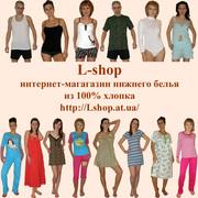 L-shop интернет-магазин нижнего белья (майки,  футболки,  трусы)
